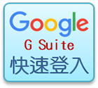 G Suite 快速登入